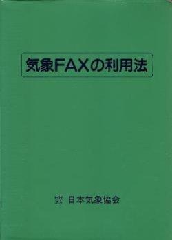画像1: 気象FAXの利用法