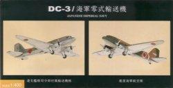画像1: DC-3 海軍零式輸送機 2機セット