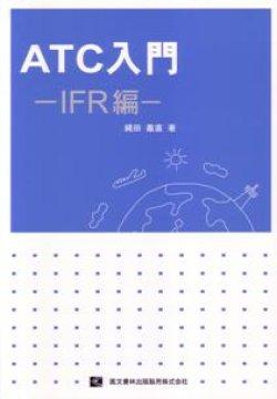 画像1: ATC入門 -IFR編-