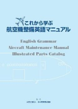 画像1: これから学ぶ 航空機整備英語マニュアル