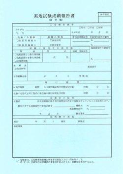 画像1: 実地試験成績報告書 『滑空機』