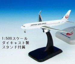 画像1: JALUX (hogan製) 1/500 B767-300W JAL