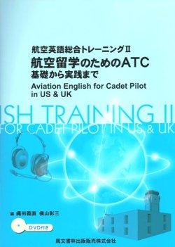 画像1: 航空英語総合トレーニング II  - 航空留学のためのATC - (基礎から実践まで)