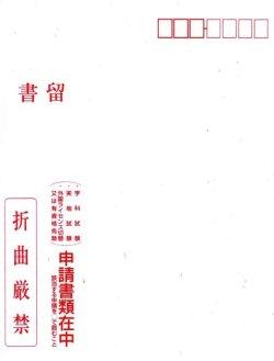画像1: 学科試験申請用紙 一式 『セット販売』