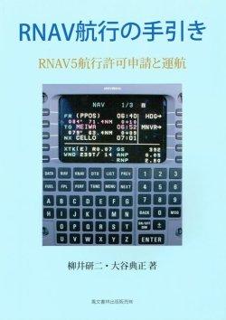画像1: RNAV航行の手引き RNAV5航行許可申請と運航