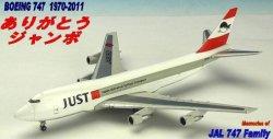 画像1: B747-200F JUST 日本ユニバーサル航空 [JA8160]