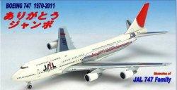 画像1: B747-400 JAL 沖縄就航50周年 [JA8907]