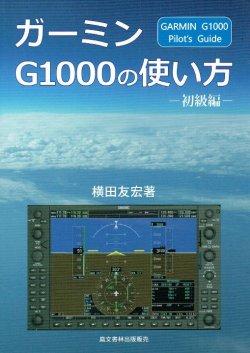 画像1: ガーミンG1000の使い方 -初級編-
