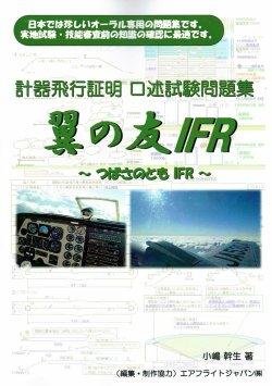 画像1: 翼の友 IFR
