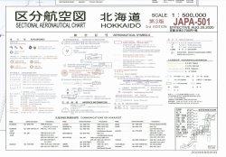 画像1: JAPA-501 北海道 第3版