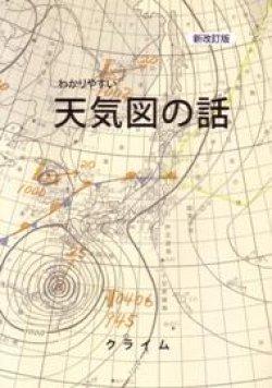 画像1: わかりやすい天気図の話