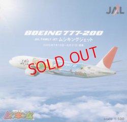 画像1: B777-200 日本航空 ムシキングジェット
