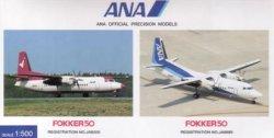画像1: FOKKER50 2機セット JA8200/JA8889